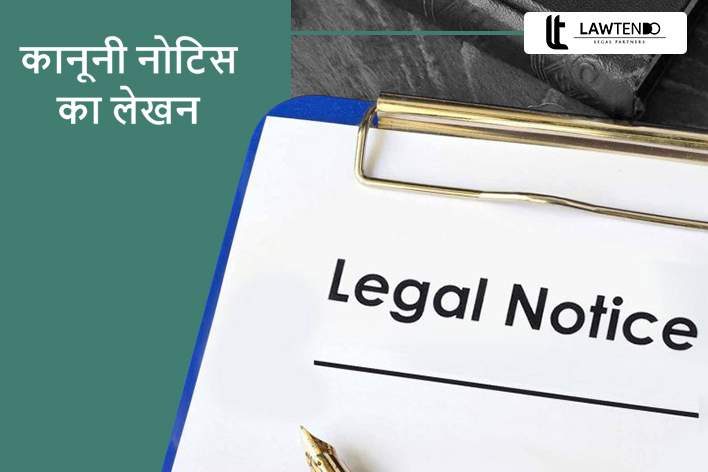 कानूनी नोटिस का मसौदा तैयार करना